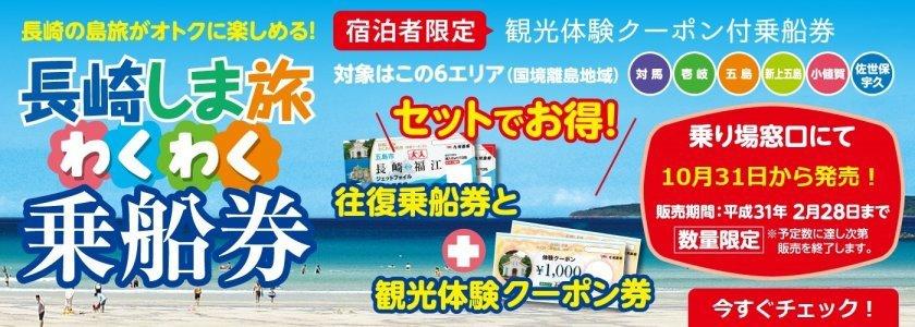 長崎しま旅わくわく乗船券」が発...